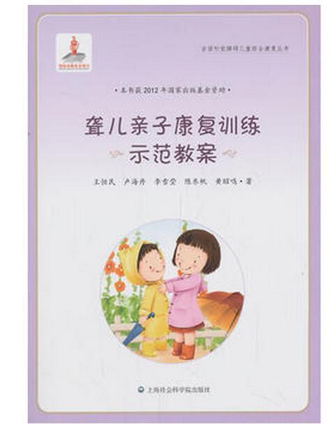 儿童语训书籍