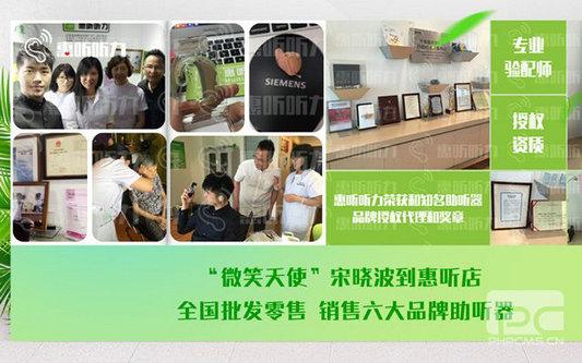 广州峰力老人助听器特价价格