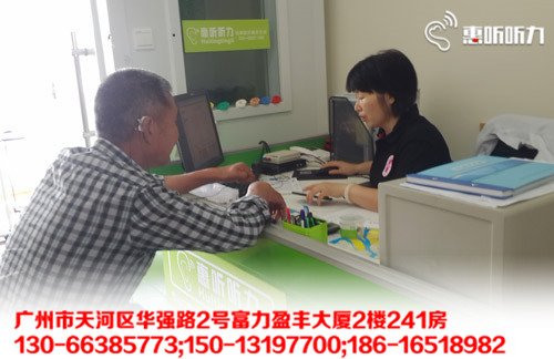 广州峰力老人耳聋助听机特价