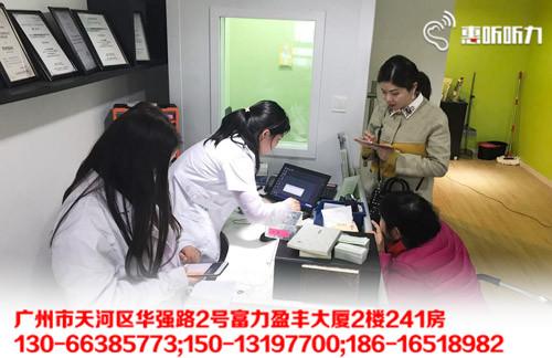 广州越秀老人助听器一般多少钱,惠听年末巨大优惠等您来
