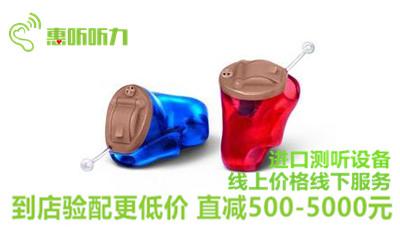 广州峰力隐形助听器多少钱一个?惠听助听器折扣店便宜巨优惠