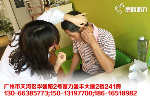 广州黄埔特价峰力老人助听器多少钱一个?惠听爱耳日更优惠