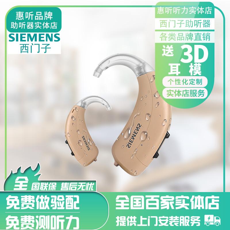 广州老人西门子西嘉助听器价格多少钱一个