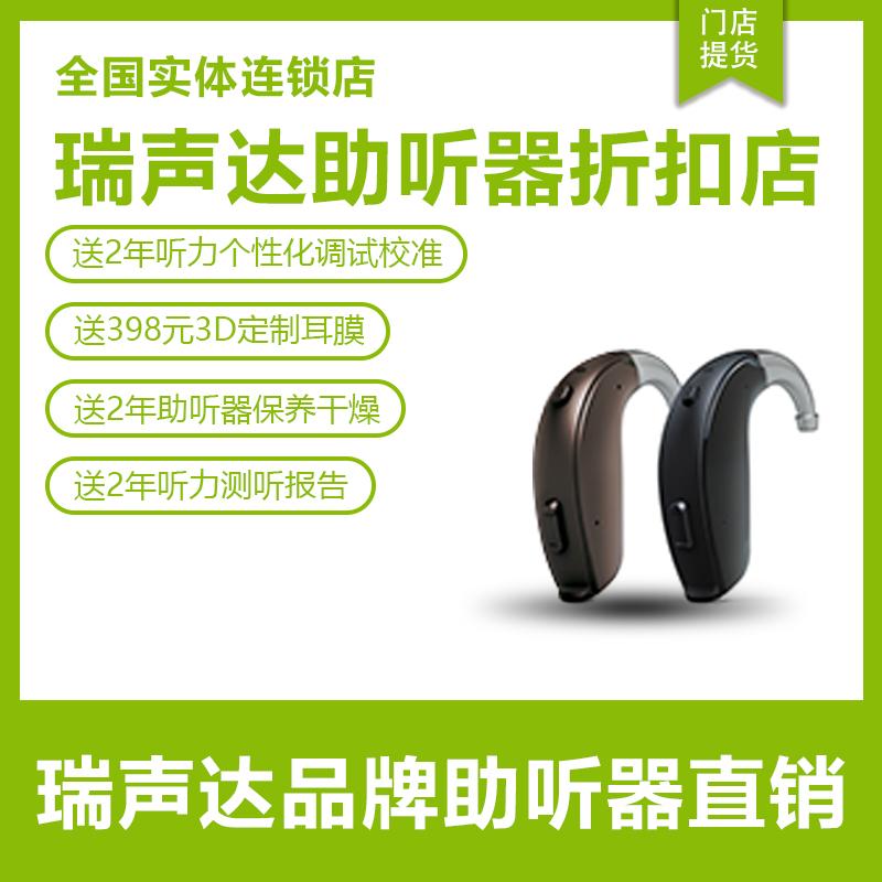 广州瑞声达聆客3代助听器价格多少钱