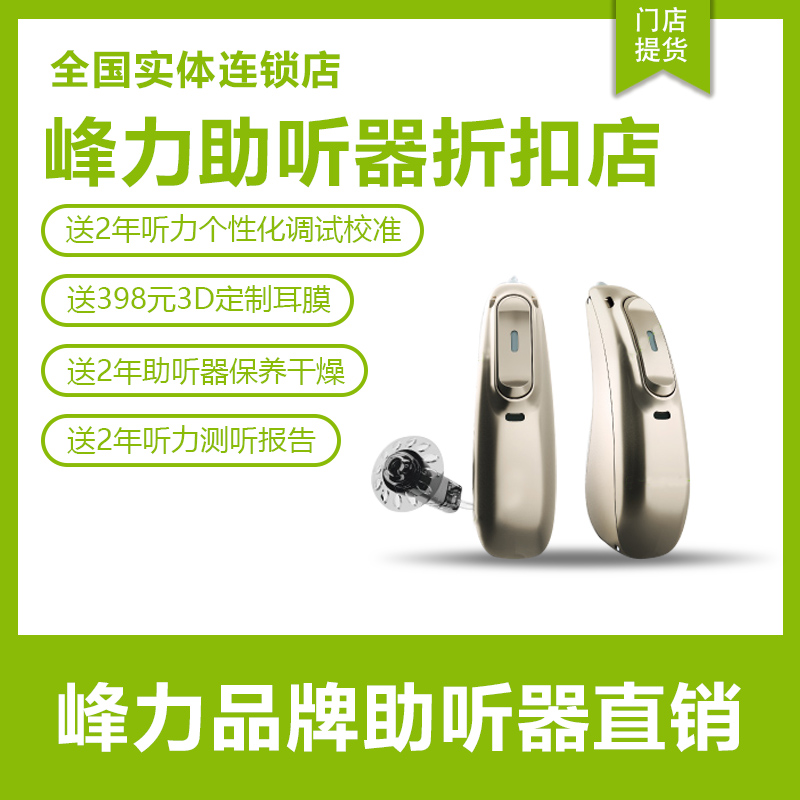 广州峰力神采智能蓝牙助听器价格